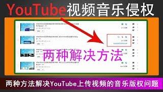 YouTube赚钱(2018)技巧分享:想要通过YouTube频道获取收益,编辑视频时音乐使用问题你一定要注意|蓝视星空第104期