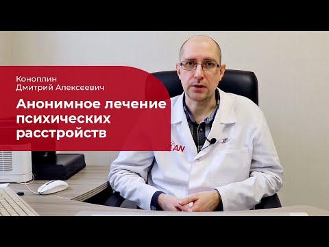 Анонимное лечение психических расстройств | Клиника Доктор САН