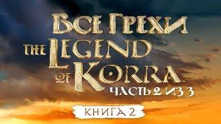 Все грехи и ляпы 2 сезона Легенда о Корре (часть 2 из 3).
