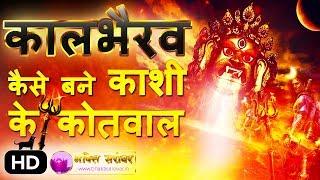 Kaal Bhairav Story in Hindi - क्यों शिवजी ने कालभैरव को बना दिया था काशी का कोतवाल ?