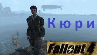 Fallout 4 Кюри