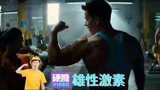【硬糖视频】为什么健身后...有的人泰迪上身, 有的人却性致全无? 健身到底会不会影响性欲? 啊...原来男票胸肌练太大也不是什么好事...