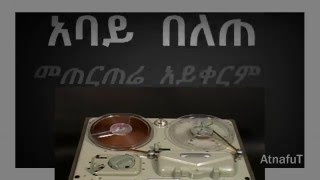 Abay Belete - Metertere Ayikerim መጠርጠሬ አይቀርም (Amharic)