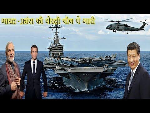 india France के साथ किया हे एसी Defence Deal अब Chin Navy को Indian Ocean में मिलेगी मुहंतोड़ जवाब|