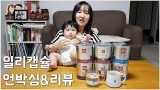일리(illy) 커피 캡슐 언박싱 & 리뷰 《B…