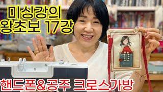"""미싱강의 왕초보 17강""""핸드폰&공주 크…"""