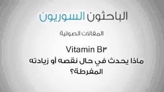 الفيتامين B3: ماذا يحدث في حال نقصه أو زيادته المفرطة؟