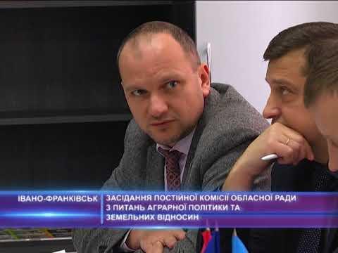 Засідання постійної комісії з питань аграрної політики та земельних відносин