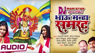 Super Hits DJ Nonstop Khandeshi Geet By Bhau Manha Samarat | Indian Regional Devotional Music