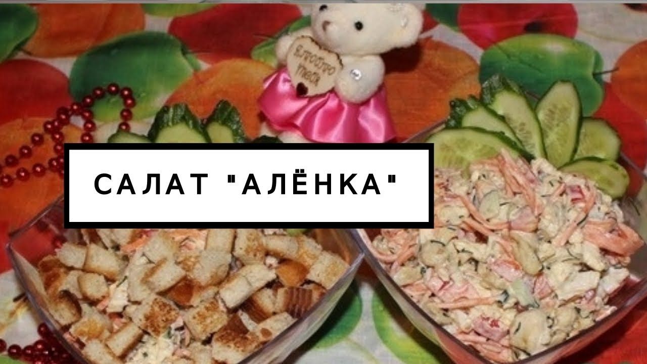 "Салат ""Аленка"" рецепт с фото пошагово с курицей - YouTube"