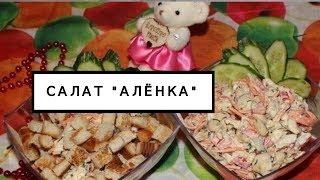 "Салат ""Аленка"" рецепт с фото пошагово с курицей"