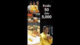 Game of Pan Ep.2 : ข้าวผัด 50 บาท VS ข้าวผัด 5,000 บาท | Wongnai