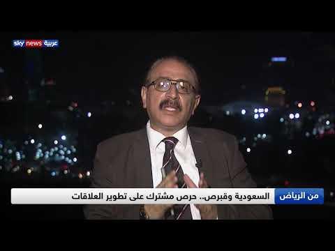 السعودية وقبرص.. فصل جديد في علاقات متينة  - نشر قبل 7 ساعة