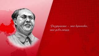 Мао Цзэдун о разрешении