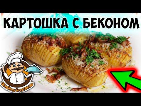 Картофель запеченый в духовке YouTube