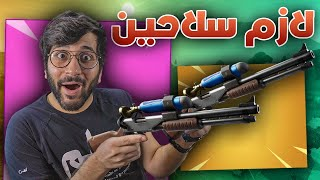 Fortnite ||  ممنوع تقتل بسلاح واحد 🤣💔 !! (( القتلات صارت معقدة 😰 )) !! تحدي فورت نايت