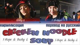 BTS J-Hope - Chicken Noodle Soup (feat. Becky G) [КИРИЛЛИЗАЦИЯ/ПЕРЕВОД НА РУССКИЙ]