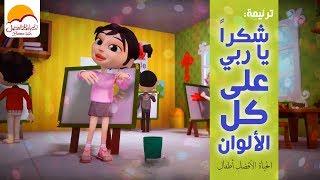 ترنیمة شكراً یاربي على كل الألوان أطفال | Shokran Ya Rabi Ala Kol El Alwaan - Better Life Atfal