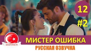 Мистер ошибка 12 серия на русском языке [Фрагмент №2]