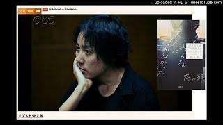 燃え殻さん:ミュージック・グラフィティー NHKラジオ第一