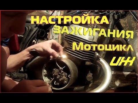 Как отрегулировать зажигание на мотоцикле иж юпитер 5
