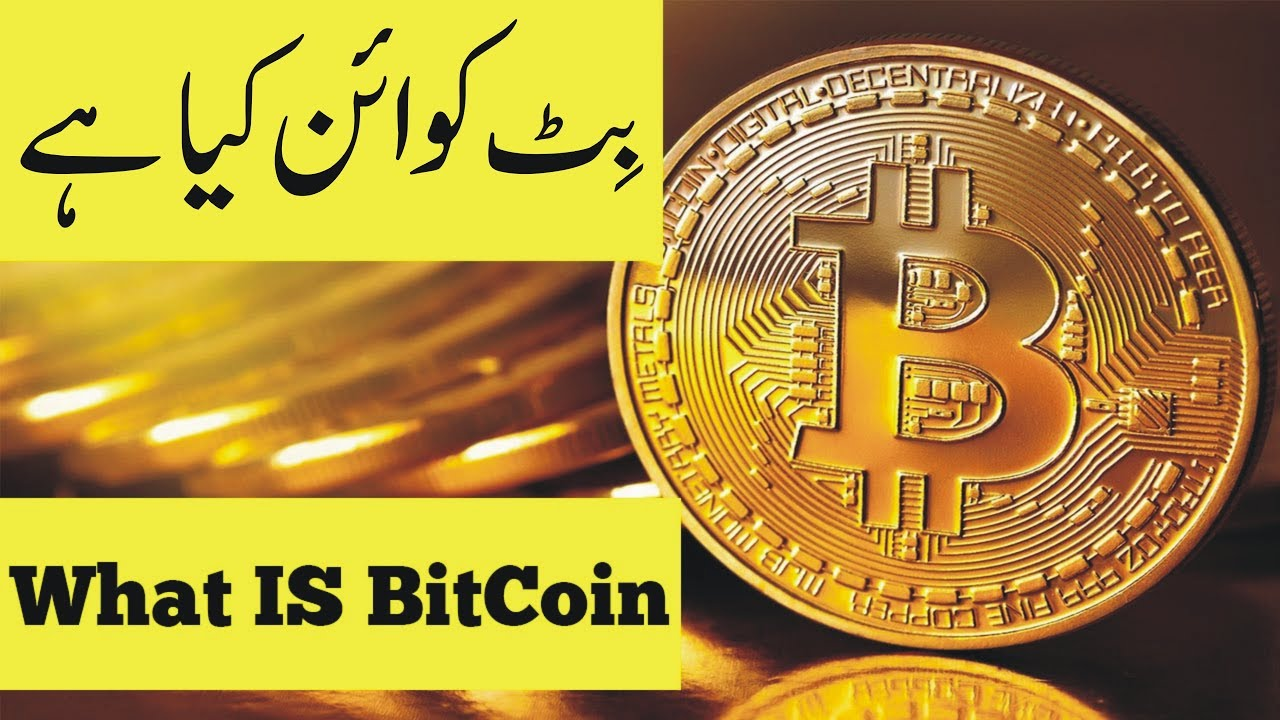 What Is Bitcoin And How It Works Urdu Hindi Tutorial