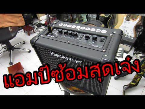 รีวิวแอมป์กีตาร์ไฟฟ้า Blackstar ID Core 10 V2