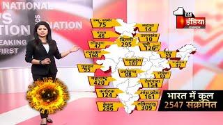 Covid-19: भारत मे 2547 हुए Corona पॉजिटिव, देखिए किस राज्य में कितने पॉजिटिव   3 April 2020