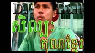 DJ Bull - Mc Bull - Silapak Kun Khmer - សិល្បះគុនខ្មែរ - DJ ប៊ូល