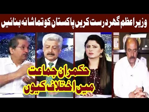 Tonight With Fareeha - 19 September 2017 - Abb Tak News