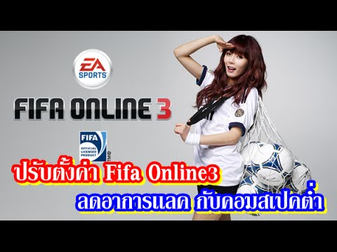 FIFA Online 3 New Engine : คอมสเปคต่ำ ตั้งยังไงให้ลื่น มาดู