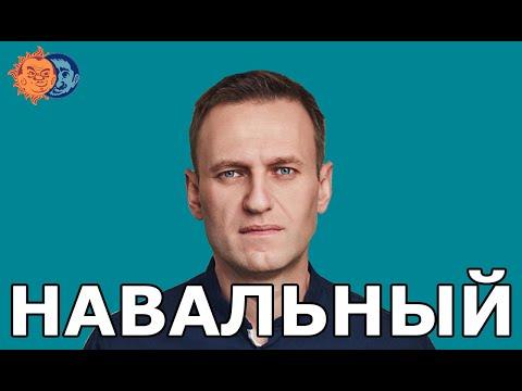 Алексей Навальный: ФБК, Мосгордума, протесты, Пригожин, Путин
