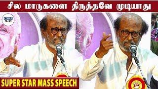 அரசாங்கத்துக்கு அந்த வாய்ப்பை கொடுக்க மாட்டேன் - Rajinikanth's Mass Speech | LittleTalks