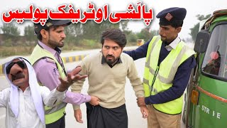 Pashto New Funny 2019 Palshi Ao Traffic Police By Khan Vines