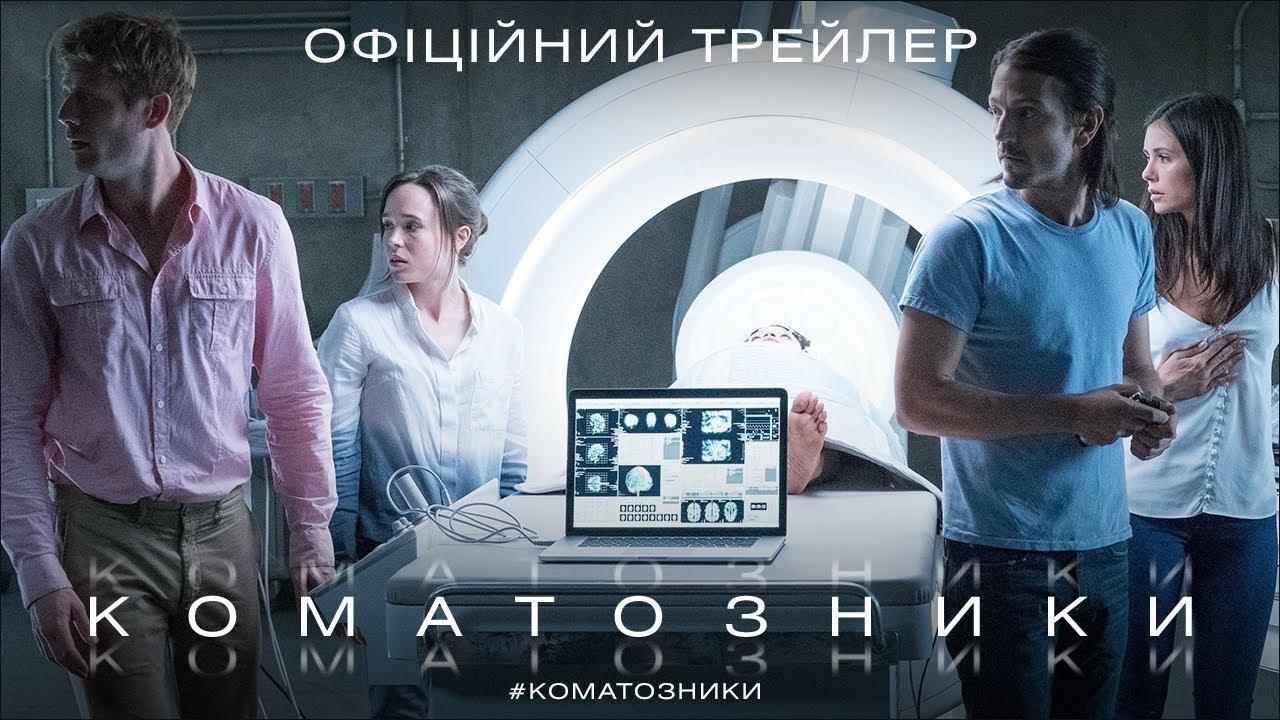 КОМАТОЗНИКИ. Офіційний трейлер 1 (український)