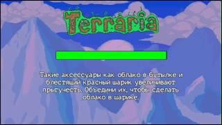 Как сделать крылья в Terraria/android