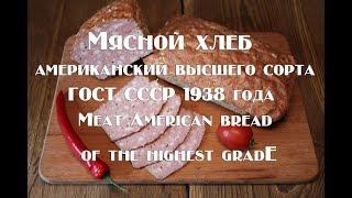 Мясной хлеб американский высшего сорта  Приготовленно по книге А  Конникова ГОСТ СССР 1938 года  Mea