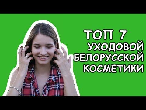 Белорусская косметика//ТОП 7 из ухода//Обзор косметики для лица, для волос, для тела. Лучшее.