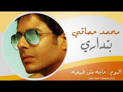 Mohamed Hamaki - Betdary / محمد حماقى - بتدارى