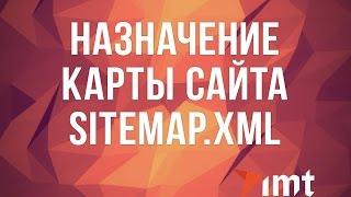 видео Для чего нужен файл sitemap.xml и как его создать