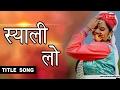Syali Lo Title Song | Latest Garhwali Song 2017 Ajay Singh Rawat Meena Rana Supehit New Riwaz Music