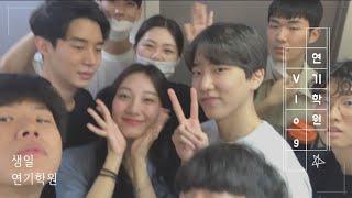 연기학원 Vlog (feat.생일)
