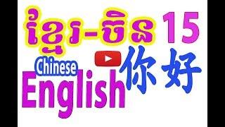 Learn Chinese-English-speak Khmer | Dictionary Chinese khmer | រៀនភាសាចិនថ្នាក់ដំបូង 15
