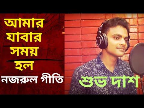 Amar Jabar Somoy Holo ( Nazrul Sangeet) By Shuvo Das