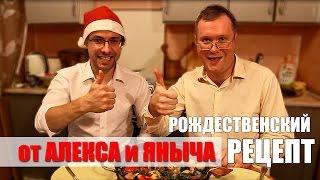 Рождественский рецепт мясо с овощами по-деревенски