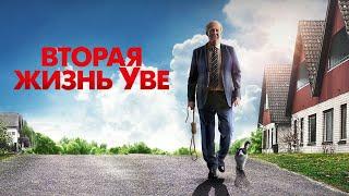 Вторая жизнь Уве / En man som heter Ove (2015) / Комедия, Драма