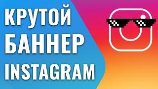 как сделать баннер Instagram, который будет рвать жо.. стко?