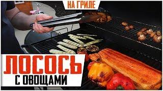 ЛОСОСЬ НА ГРИЛЕ! Вкуснейшая рыба на гриле с овощами.
