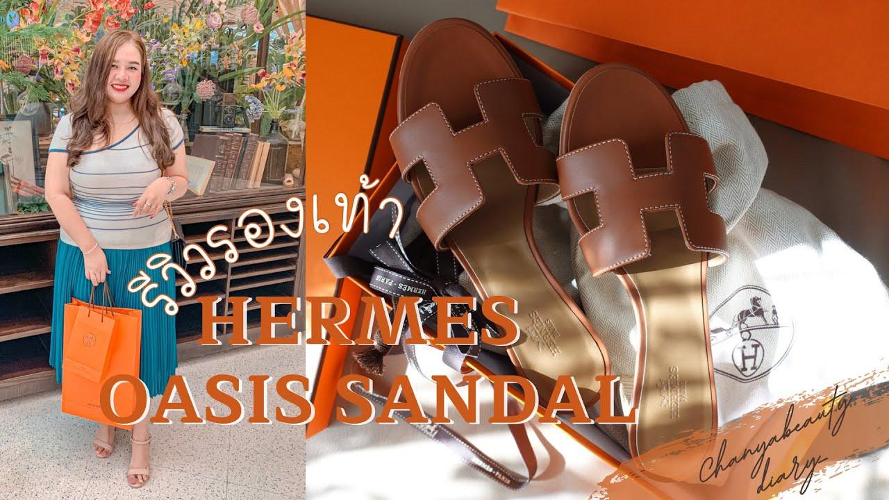 Unboxing รีวิวรองเท้า Hermes oasis sandal