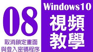 【Windows 10 教學 08】取消鎖定畫面及登入密碼程序